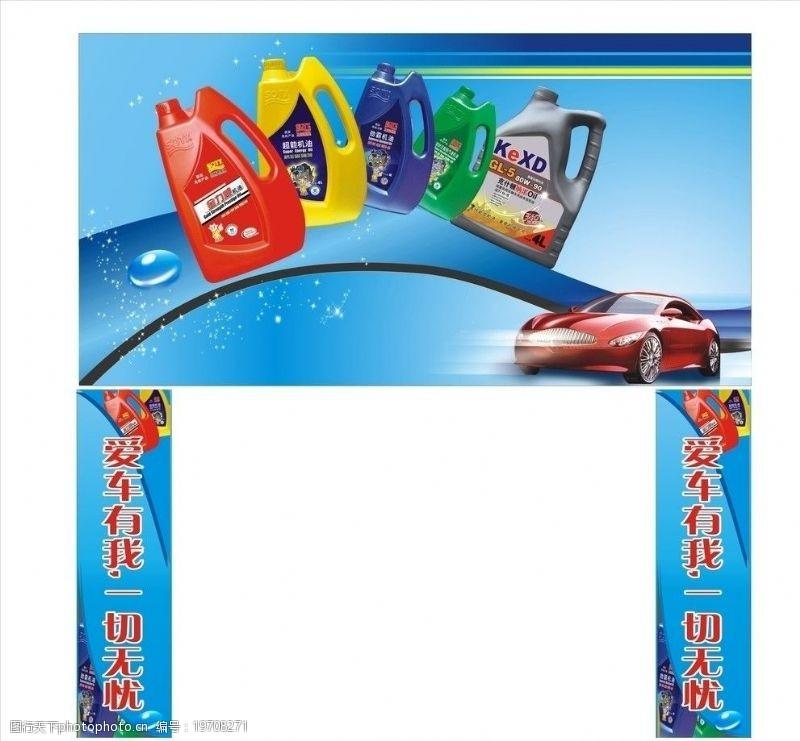 ha汽车服务汽油图片