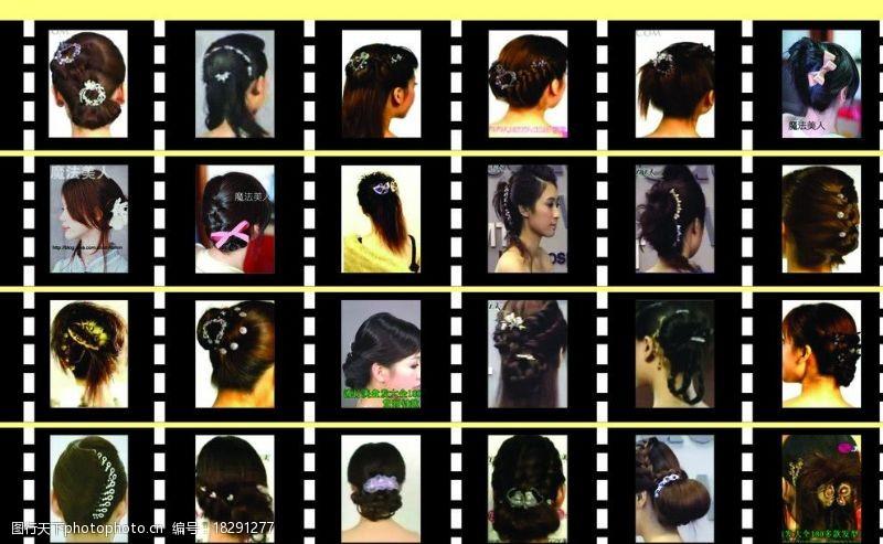 盘头发型图片