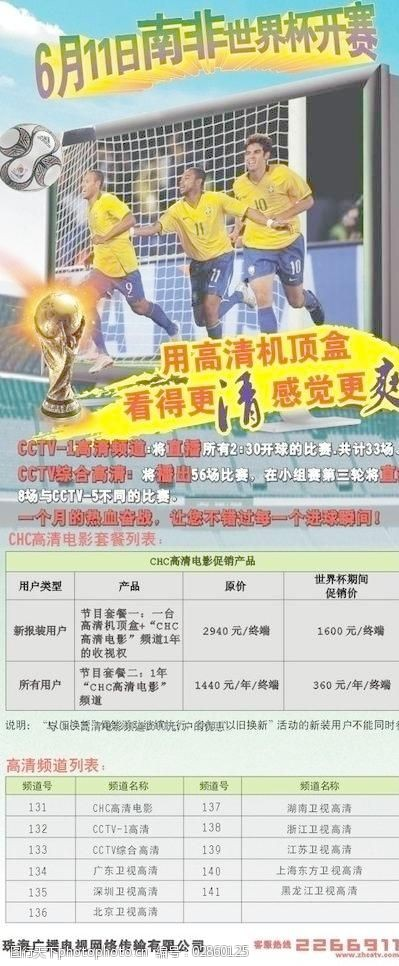 电影促销世界杯x架图片