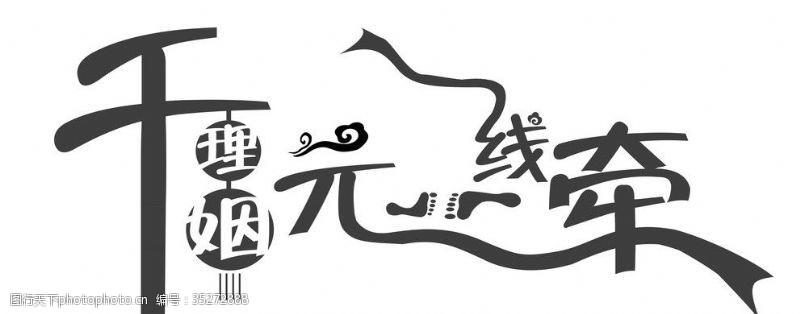 连体字婚纱字体