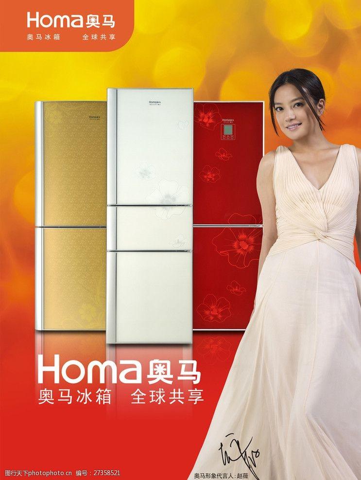 奥马冰箱广告