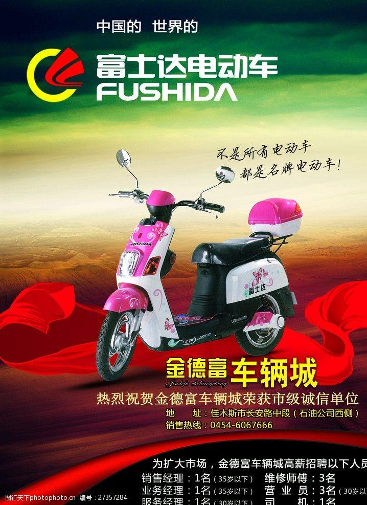 富士达电动车海报