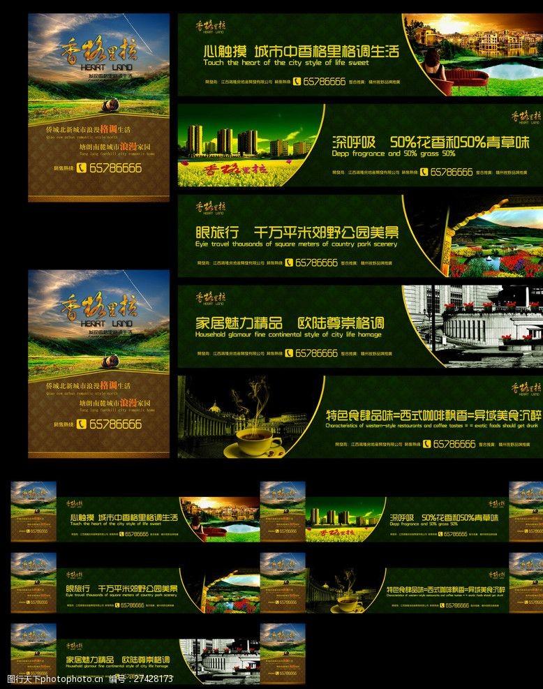 房地产围墙广告图片设计