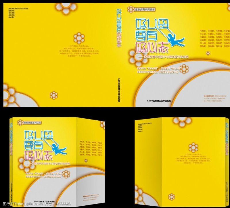 秋千上看书的女孩_黄色的秋千图片免费下载_黄色的秋千素材_黄色的秋千模板-图行 ...