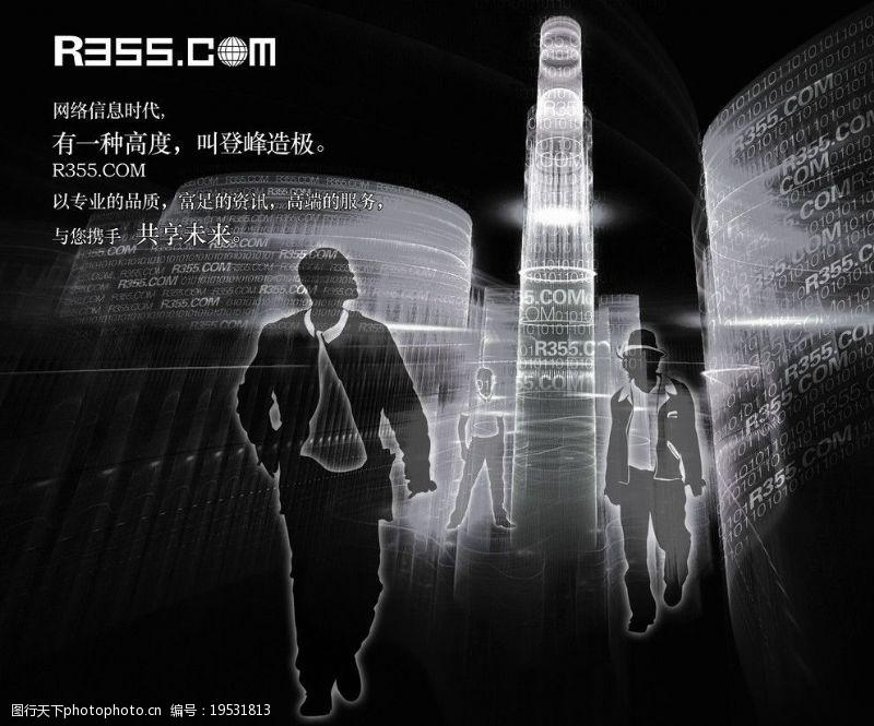 城市流光科技数字海报图片