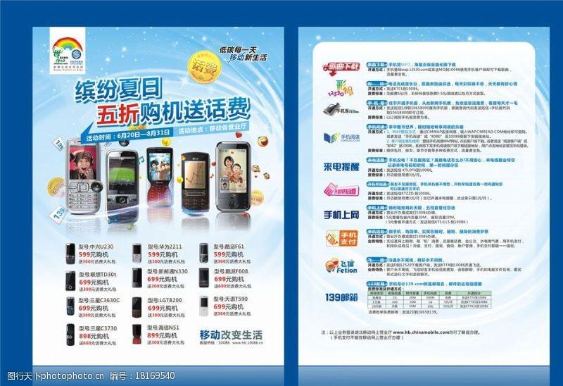 全曲下载中国移动G3手机图片