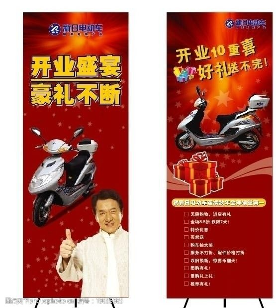 省电王电动车新日电动车图片