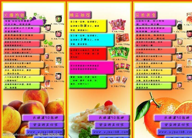 电子商务三折页网店宣传三折页图片