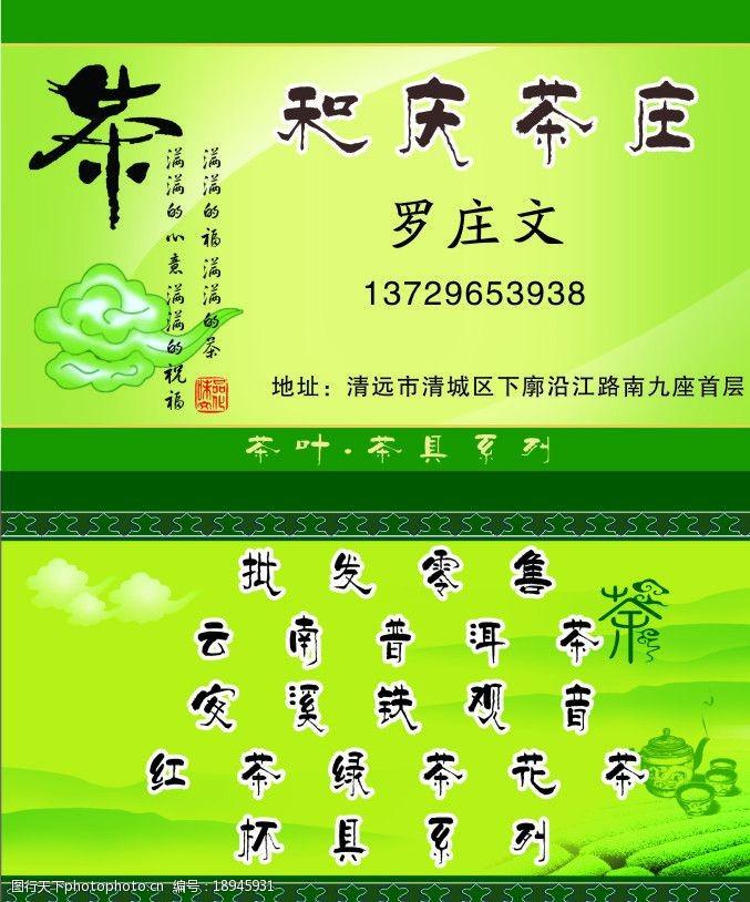 和庆茶庄卡片图片