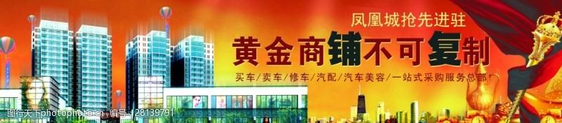 围墙广告图片凤凰城围墙广告
