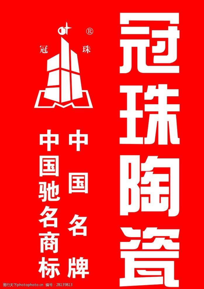 冠珠陶瓷标志广告