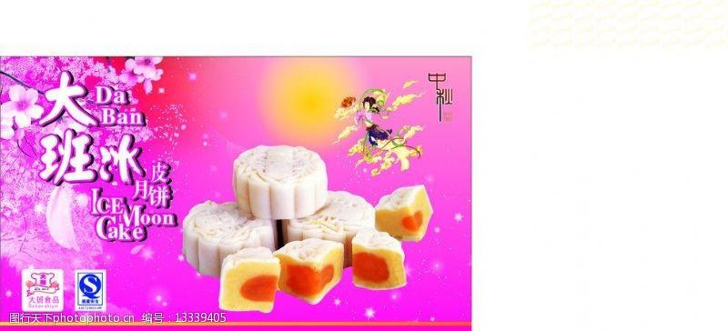 大班冰皮月饼图片