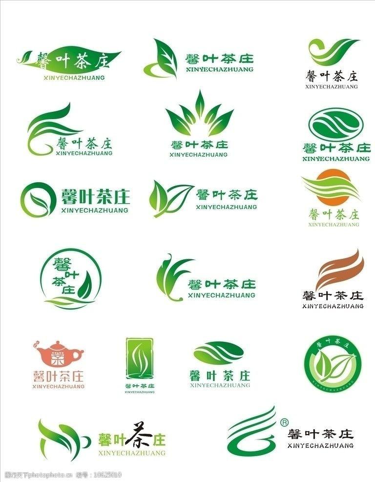 馨叶茶庄标志设计图片