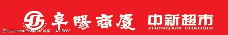 阜阳商厦中新超市门头标准图片