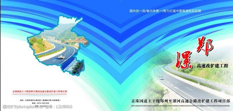 高速画册郑漯高速改建工程图片