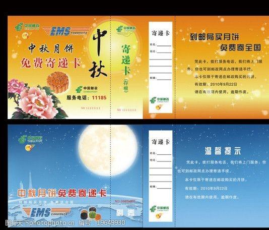 月饼卡片中秋月饼免费寄递卡图片