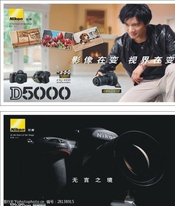 明星图片尼康D5000数码相机