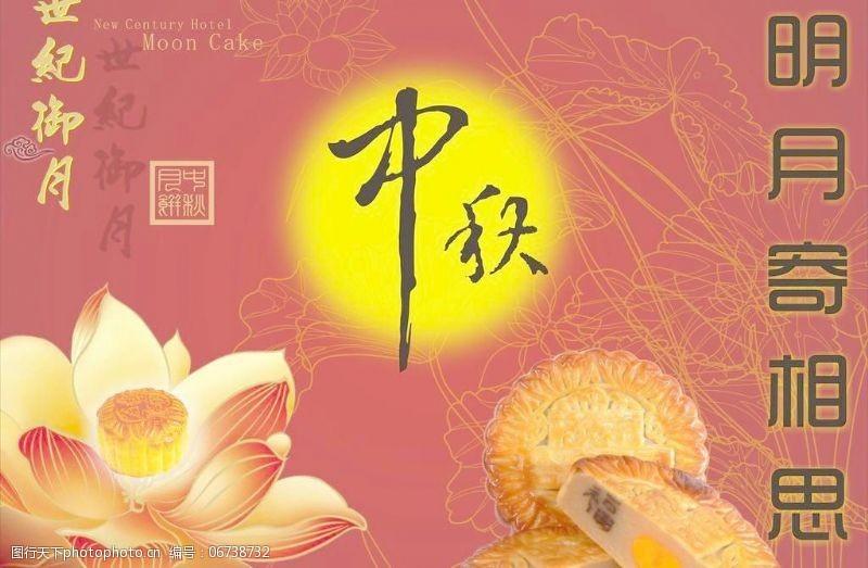 中秋月饼矢量素材中秋月饼图片