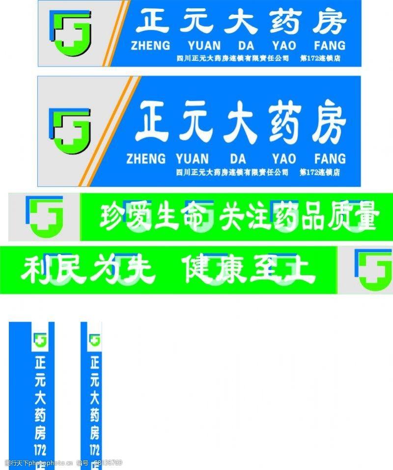 药房标志正元大药房店招