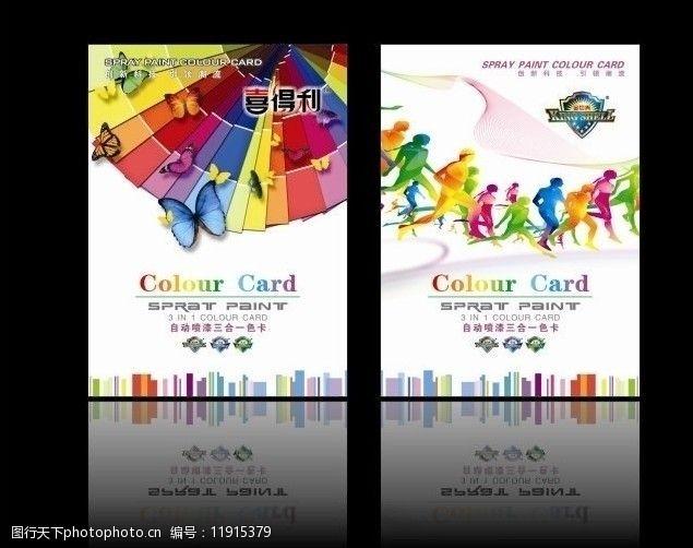高清彩色卡纸自动喷漆画册封面图片