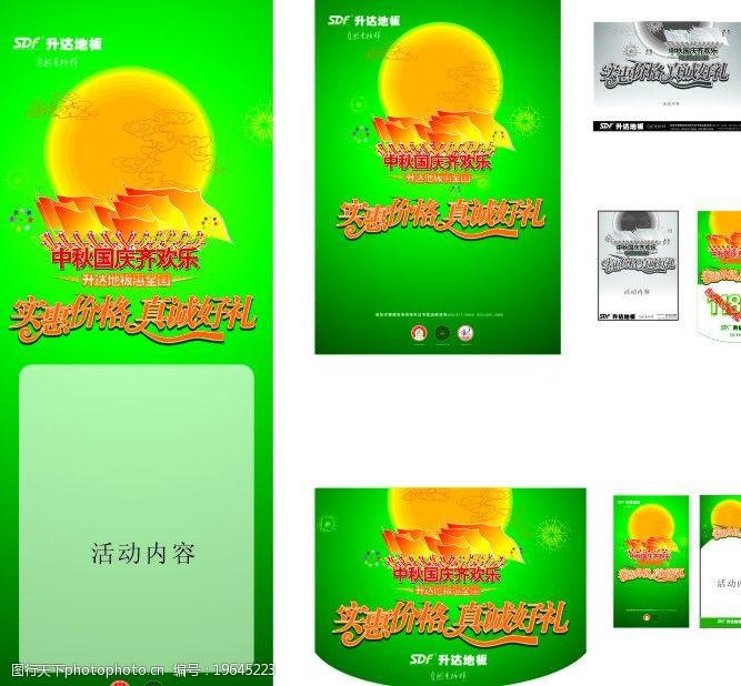 中秋国庆双节广告升达地板中秋国庆图片