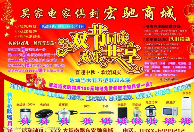 宏驰商城中秋国庆双节广告单图片