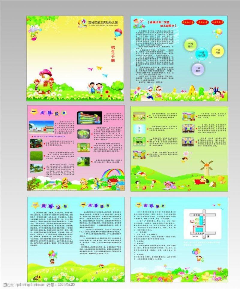 幼儿园卡通宣传栏清大连锁幼儿园招生手册