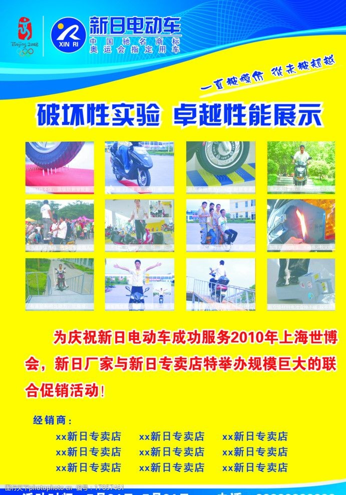 奥运会指定用车新日电动车宣传单页图片