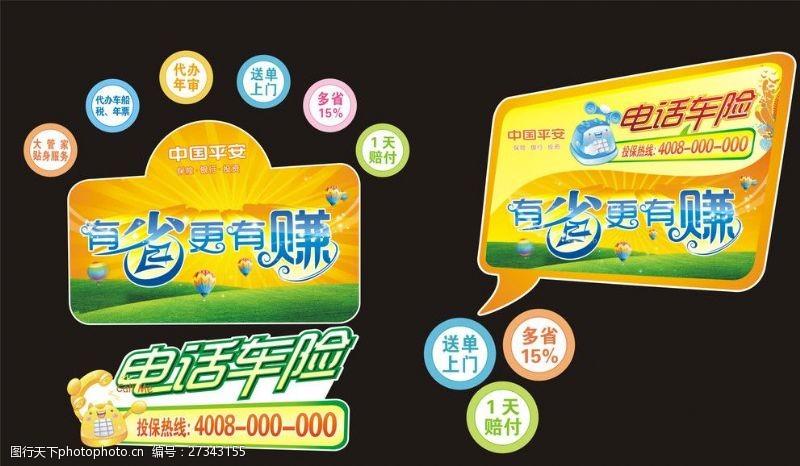 中国平安海报中国平安海报设计