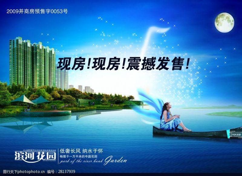 女人矢量图滨河花园半版广告